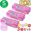 おむつが臭わない袋 BOS ボス ベビー用 S サイズ 200枚入 3個セット 防臭袋 おむつ袋 赤ちゃん ピンク 合計600枚 送…