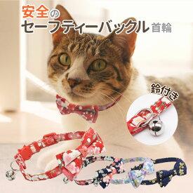 PET PINA ペットピナ 猫 首輪 オシャレ 安全 セーフティバックル 子猫〜成猫まで 可愛い 和柄 デザイン リボン 鈴付き ポスト投函 送料無料