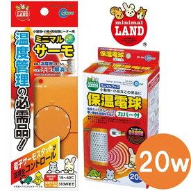 ミニマルランド ミニマルサーモ HD-1 & 保温電球 20W カバー付 HD-20C 2点セット