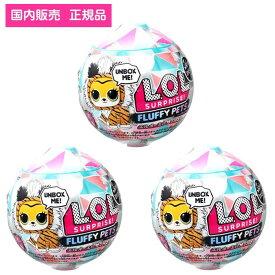 【国内販売正規品】 L.O.L. サプライズ ! 3個セット ウィンターディスコ フラッフィーペット おもちゃ 送料無料