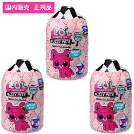 【国内販売正規品】 L.O.L. サプライズ ! 3個セット メイクオーバーシリーズ ファジーペット おもちゃ 送料無料