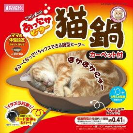 カーペット付 マルカン あったかヒーター 猫鍋 犬でも使える 猫 ヒーター CT-392 送料無料 沖縄・離島を除く