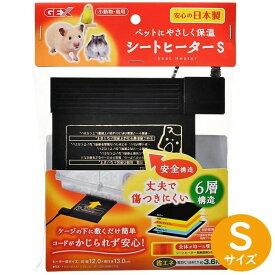 GEX ジェックス シートヒーター S サイズ ハムスター 小動物 用 ヒーター 日本製 送料無料