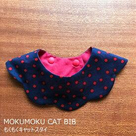 猫の首輪 スタイ首輪 ドット もくもくキャットスタイ CAT BIB リバーシブル 柔らか首輪 よだれかけ バンダナ首輪 猫用品 猫グッズ ペット・ペットグッズ おすすめ 人気 ねこ 猫 ネコ neko 雑貨 グッズ ピンク おしゃれ