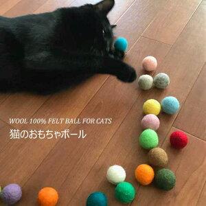 【メール便対応】猫 おもちゃ ボール 単品 9カラー スモーキーパステル 猫用 フェルトボール 猫じゃらし 一人遊び ねずみ 猫のおもちゃ 猫用品 猫グッズ 猫雑貨 ペット・ペットグッズ おす