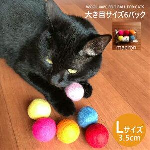 猫 おもちゃ ボール 大きいLサイズ 6カラーパック 3.5cm マカロンカラー 猫用 フェルトボール 一人遊び ひとりで遊べる ねずみ 猫じゃらし ねこ おもちゃ 猫用品 猫グッズ ペット・ペットグッ