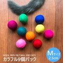 猫 おもちゃ ボール 9カラーパック カラフル 猫用 フェルトボール 猫じゃらし 一人遊び ひとりで遊べる 猫のおもちゃ …
