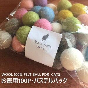 【メール便対応】猫 おもちゃ ボール Mサイズ お徳用100個パック スモーキーパステル 猫用 フェルトボール 一人遊び ひとりで遊べる 猫じゃらし ねずみ 猫用品 猫グッズ ペット・ペットグッ