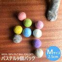 猫 おもちゃ ボール 9カラーパック スモーキーパステル 猫用 フェルトボール 猫じゃらし 一人遊び ひとりで遊べる 猫…