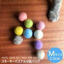 【メール便対応】猫 おもちゃ ボール 9カラーパック スモーキーパステル 猫用 フェルトボール 猫じゃらし 一人遊び ひ…