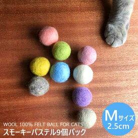 【メール便対応】猫 おもちゃ ボール 9カラーパック スモーキーパステル 猫用 フェルトボール 猫じゃらし 一人遊び ひとりで遊べる 猫のおもちゃ ねずみ 猫用品 猫グッズ 猫雑貨 ペット・ペットグッズ おすすめ ねこ 猫 ネコ ニャンクスストア 猫の日 ネコの日