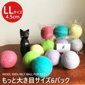 猫 おもちゃ ボール もっと大きい LLサイズ 6カラーパック 4.5cm スモーキーパステル 猫用 フェルトボール 一人遊び ひとりで遊べる ねずみ 猫じゃらし ねこ おもちゃ 猫用品 猫グッズ ペット