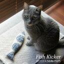 猫 おもちゃ 魚 けりぐるみ いろいろ柄 またたび入り お魚 けりけり 蹴りぐるみ キッカー ぬいぐるみ 抱き枕 枕 猫用…