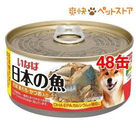 日本の魚 さば・まぐろ・かつお入り(170g*48コセット)[爽快ペットストア]
