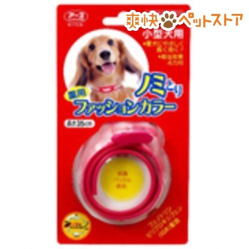 薬用ノミとりファッションカラー 小型犬用(1コ入)[爽快ペットストア]