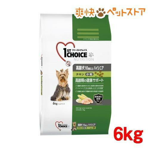 ファーストチョイス 高齢犬 ハイシニア 10歳以上 小粒 チキン(6kg)【ファーストチョイス(1ST CHOICE)】[爽快ペットストア]