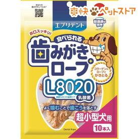 エブリデント 歯みがきロープ L8020 コラーゲンロープ 超小型犬用(10本入)【1909_pf03】[爽快ペットストア]