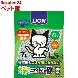 猫砂 ペットキレイお茶でニオイをとる砂(7L)【ニオイをとる砂】[爽快ペットストア]