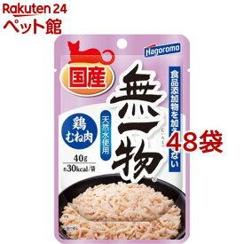無一物 パウチ 鶏むね肉(40g*48コセット)【d_hgr】【ねこまんま】[キャットフード][爽快ペットストア]