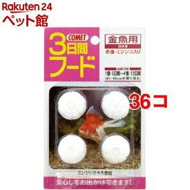 コメット 3日間フード 金魚用(12g*36コセット)【コメット(ペット用品)】[爽快ペットストア]