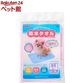 防水タオル ピンク SSサイズ(2枚入)【洗えるペットシーツ】[爽快ペットストア]