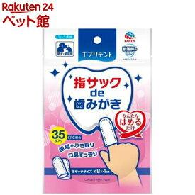 エブリデント 指サックde歯みがき(35枚入)【202006_sp】【エブリデント】[爽快ペットストア]