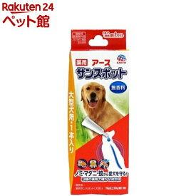 薬用 アース サンスポット 大型犬用(3.2g*1本入)【サンスポット】[ノミダニ 駆除][爽快ペットストア]