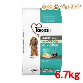 ファーストチョイス 高齢犬 7歳以上 おいしい低脂肪 小粒 チキン(6.7kg)【ファーストチョイス(1ST CHOICE)】[爽快ペットストア]