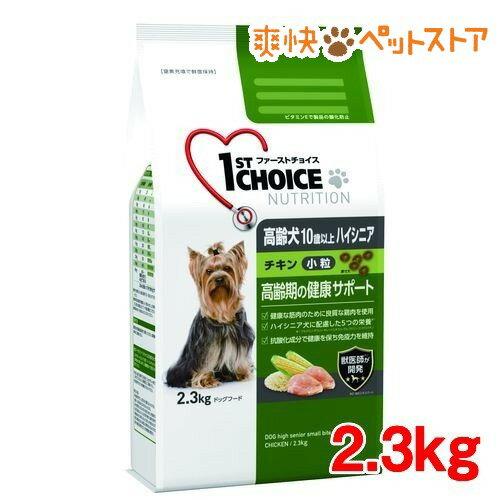 ファーストチョイス 高齢犬 ハイシニア 10歳以上 小粒 チキン(2.3kg)【ファーストチョイス(1ST CHOICE)】[爽快ペットストア]