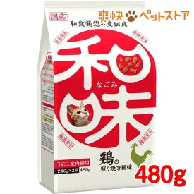 和味 鶏の照り焼き風味(240g*2袋入)[爽快ペットストア]