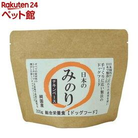 日本のみのり ドッグフード チキンベース(200g)【日本のみのり】[爽快ペットストア]
