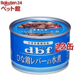 デビフ 国産 ひな鶏レバーの水煮(150g*12コセット)【デビフ(d.b.f)】[ドッグフード][爽快ペットストア]