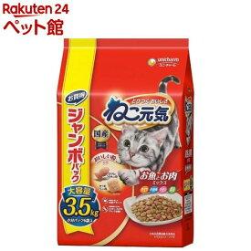 ねこ元気 お魚とお肉ミックス(3.5kg)【ねこ元気】[キャットフード][爽快ペットストア]