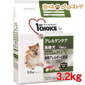 ファーストチョイス 高齢犬 7歳以上 アレルゲンケア 小粒 白身魚&スイートポテト(3.2kg)[爽快ペットストア]