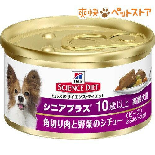 サイエンスダイエット 犬 シニアプラス 超小型犬種用 角切り肉と野菜缶(85g)【サイエンスダイエット】[爽快ペットストア]