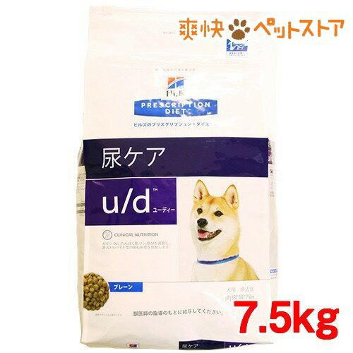 ヒルズ プリスクリプション・ダイエット 犬用 u/d ドライ(7.5kg)【ヒルズ プリスクリプション・ダイエット】【送料無料】[爽快ペットストア]
