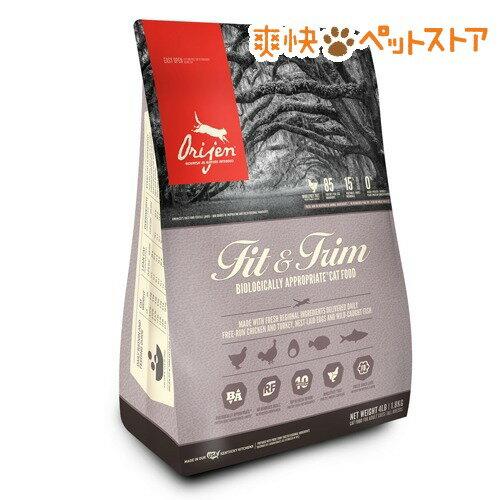 オリジン フィット&トリム キャット(1.8kg)【オリジン】【送料無料】[爽快ペットストア]