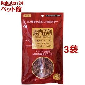 鹿肉五膳(200g*3コセット)【鹿肉五膳】[爽快ペットストア]