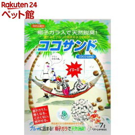 猫砂 ココサンド(7L)[爽快ペットストア]