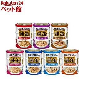 【アソート】 純缶ミニ (65g*3缶) 7種セット(1セット)【アソート】【純缶シリーズ】[キャットフード][爽快ペットストア]