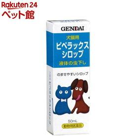 【動物用医薬品】ピペラックスシロップ(50ml)[爽快ペットストア]