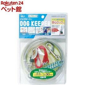 ドッグキーパー L/2M(1コ入)【ターキー】[爽快ペットストア]