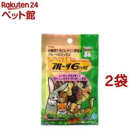 フルーツ王国フルーツ6(70g*2袋セット)【ピッコリーノ】[爽快ペットストア]