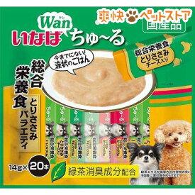 犬用ちゅ〜る 総合栄養食バラエティ(14g*20本)【ちゅ〜る】[爽快ペットストア]