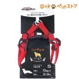 ドギーマン ワンタッチハーネス S 15mm レッド MD8131(1コ入)【ドギーマン(Doggy Man)】[爽快ペットストア]