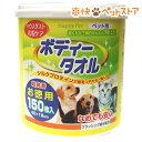 ハッピーペット ボディータオル 本体(150枚入)【ハッピーペット】[犬 ペット用タオル][爽快ペットストア]
