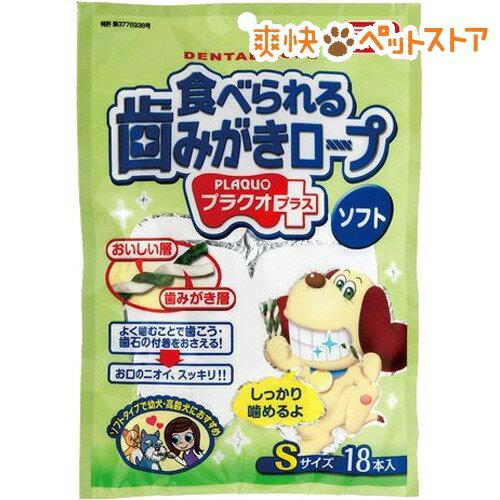 食べられる歯みがきロープ プラクオプラス ソフト Sサイズ(18本入)【歯みがきロープシリーズ】[爽快ペットストア]