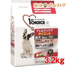 ファーストチョイス 成犬 アレルゲンケア ダイエット 小粒 白身魚&スイートポテト(3.2kg)[爽快ペットストア]