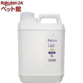 快適生活除菌水 プリジア フォー・ペット 業務用(2L)【プリジア】[爽快ペットストア]