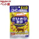 DHC 愛犬用 きびきび散歩プレミアム(60粒)【2shnyzk】【DHC ペット】[爽快ペットストア]